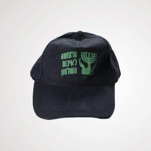 כובע לוגו התנועה